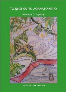 Ένα απόσπασμα από το παιδικό βιβλίο: «Το νησί και το αθάνατο νερό» του Λάσκαρη Π. Ζαράρη